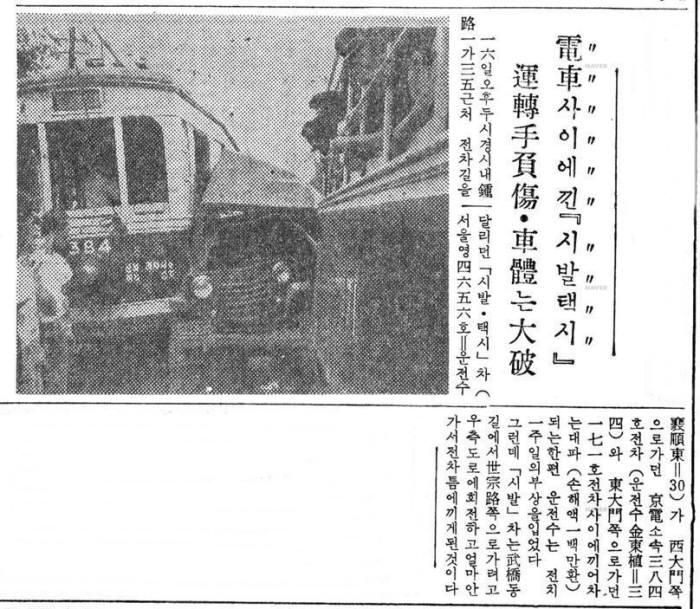 국내 최초의 차량이 `시발택시`가 전차사이에 끼는 사고가 발생했다는 1959년 7월 17일자 동아일보 기사. 사진=네이버 뉴스라이브러리 캡처