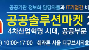 [알림] `17 공공솔루션마켓, 공공기관과 IT기업 매칭 비즈니스 장