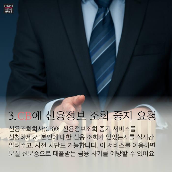 [카드뉴스]신분증 분실 시 금융 피해 예방 3대 팁