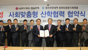영진전문대, LG하이엠솔루텍과 사회맞춤형학과 운영