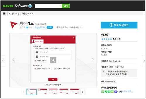 드림시큐리티, 개인 파일암호화 솔루션 '매직가드' 무료 배포