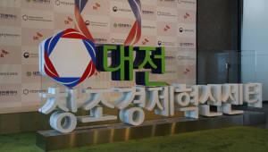 대전창조경제혁신센터, 자체 펀드 구성해 자립 기반 마련한다