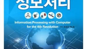 컴퓨터와 정보처리
