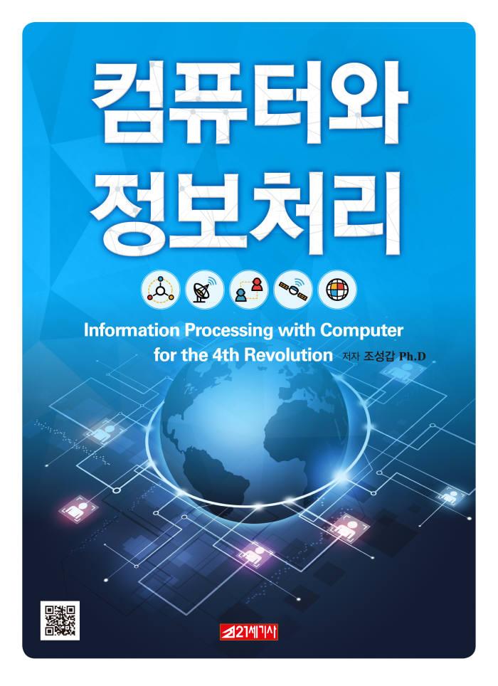 [새로 나온 책]컴퓨터와 정보처리