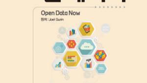 오픈 데이터, 지금이 기회다!