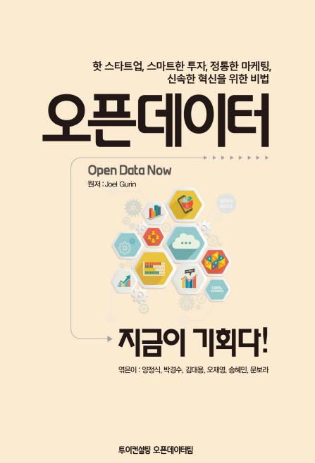 [북스 클로즈업]오픈 데이터, 지금이 기회다!