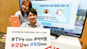 "KT스카이라이프 ""TV에 나온 상품, 스마트폰 앱으로 바로 구매"""