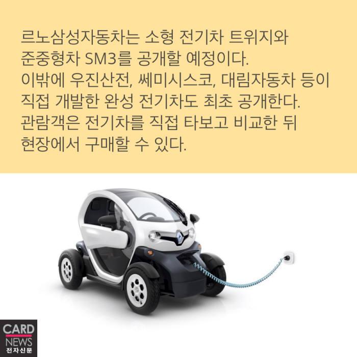[카드뉴스]전기차, 제주도에 가면 다 있네!
