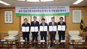 광주·전남 5개 국립대학, 혁신·자원공유 협약…상생협력 '맞손'