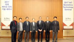 KCL, 2017 국제 바이오인식 기술 세미나 개최