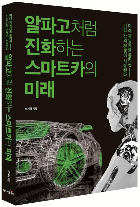 [대한민국 희망프로젝트]<518>차량사물통신(V2X)