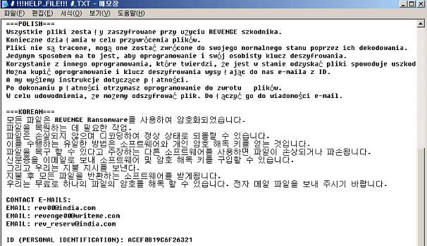하우리, 한국 노린 리벤지 랜섬웨어 유포 경고