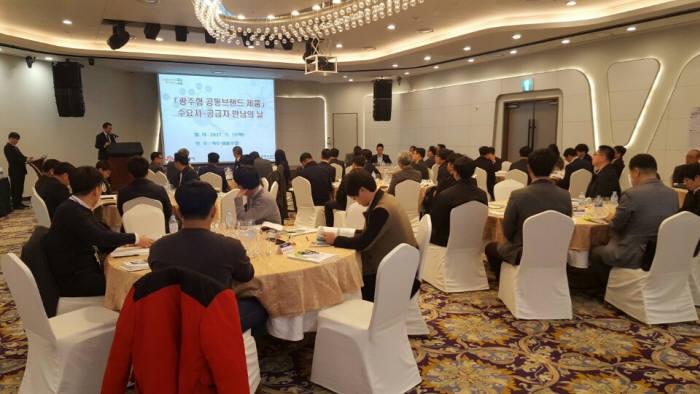 광주시가 지난 16~17일 여수 앰블호텔에서 개최한 '광주형 공동브랜드 제품 수요자-공급자 만남의 날' 행사 모습.