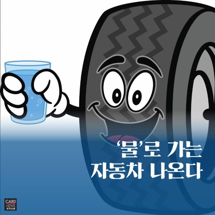 [카드뉴스]'물'로 가는 자동차 나온다