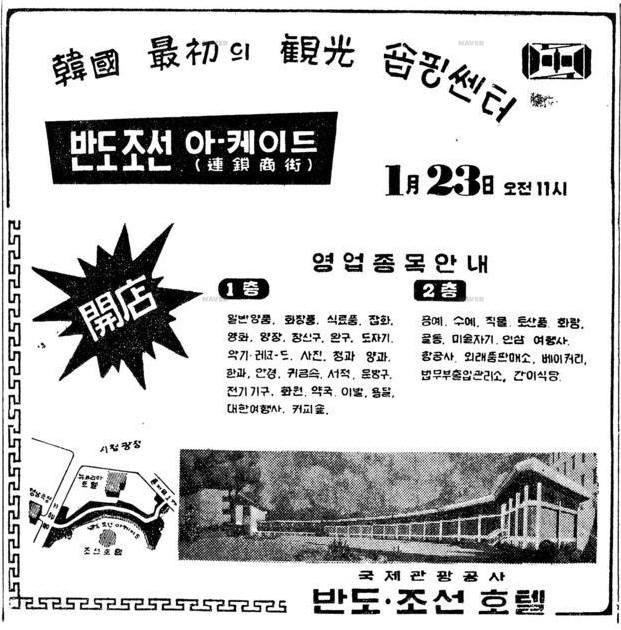 1965년 조선호텔의 주인이었던 국제관광공사가 반도조선호텔 아케이드을 개점한다는 1965년 1월 21일자 동아일보 신문 광고. 사진=네이버 뉴스라이브러리 캡처