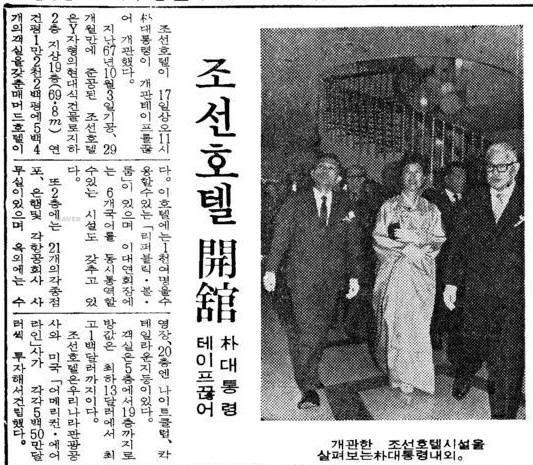 조선호텔이 개보수를 끝내고 재개관했다는 1970년 3월 17일자 경향신문. 사진=네이버 뉴스라이브러리 캡처