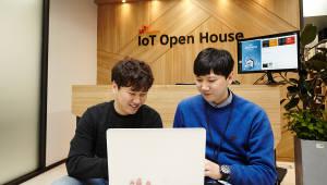 SK텔레콤 'IoT 오픈하우스' 열어