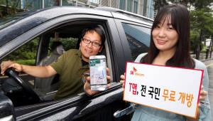'T맵' 기반 UN 교통사고 줄이기 캠페인 국내서 시작