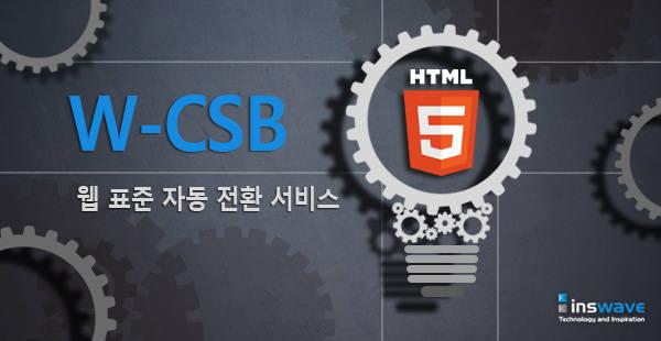 'W-CSB' 웹 표준 자동전환 서비스 소개 이미지. 인스웨이브시스템즈 제공