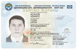 키르기즈공화국 전자주민카드 샘플 이미지