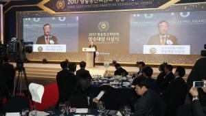 방통위, '2017 방송통신위원회 방송대상' 시상식 개최