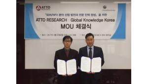 아토리서치·한국글로벌널리지, SDN·NFV 교육 사업 손잡았다