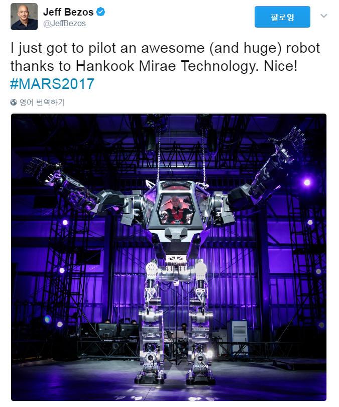 아마존 CEO, 한국산 로봇 조종 화제