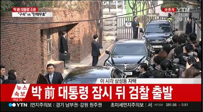 [박 전 대통령 검찰 소환]법원 출두 위해 자택 나서