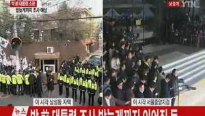 [박 전 대통령 검찰 소환]첫 외출이 검찰행…9시15분 사저 떠나
