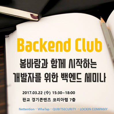 와탭랩스, 모바일 앱 기술 공유 백엔드클럽 참가
