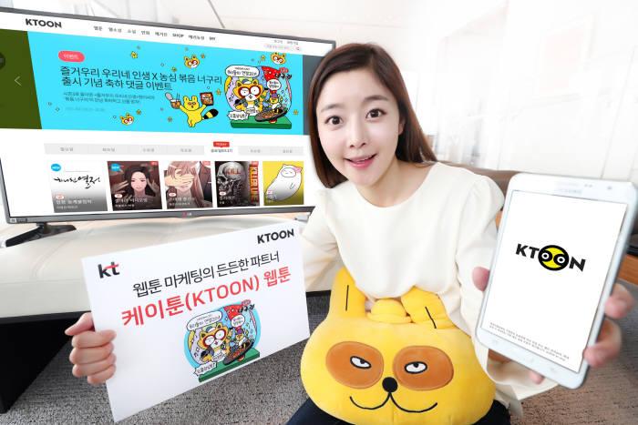 KT, 웹툰 활용 기업 마케팅 지원