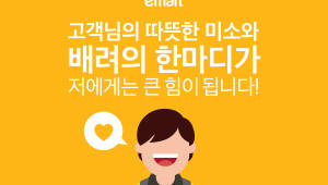 """이마트, """"폭언·욕설 고객 상담 안받는다""""…사원보호제도 강화"""