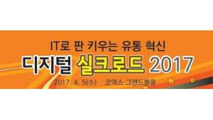 [알림]4차 산업시대 유통산업 혁신 전략 콘퍼런스 '디지털 실크로드 2017'