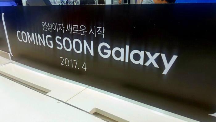 서울 시내 삼성전자 디지털프라자 매장에 갤럭시S8 체험존이 마련돼 있다.