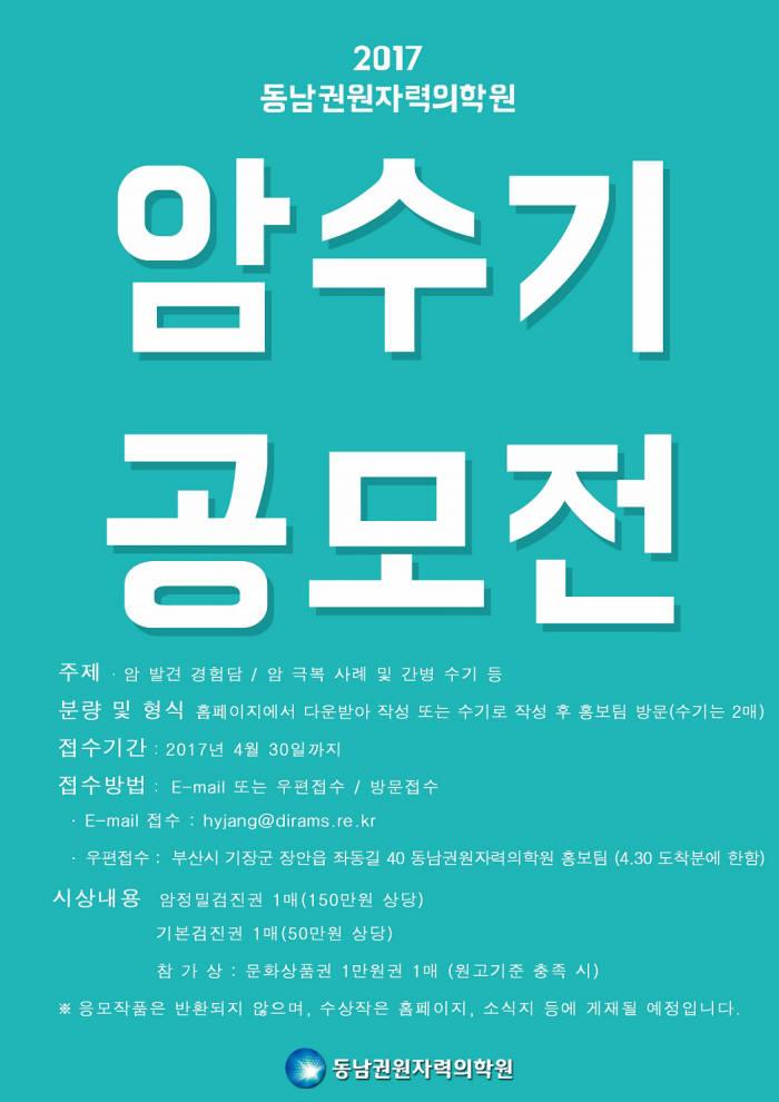 동남권원자력의학원, 제6회 암 수기 공모전 4월 30일까지