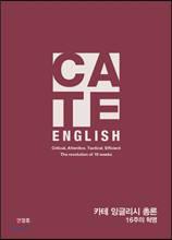 [새로 나온 책] 카테(C.A.T.E.) 잉글리시 총론