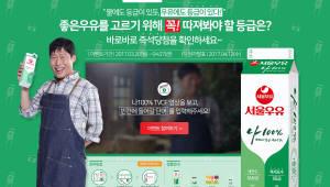 서울우유, 나100%우유 출시 1주년 기념 고객이벤트 실시