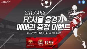GS&POINT, FC서울 홈경기 예매권 증정 이벤트 열어