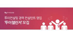 투이컨설팅, 경력직을 '디지털 컨설턴트'로 키운다...'투이챌린저' 모집