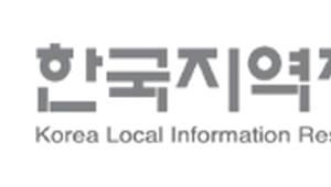 지역정보개발원, 지자체 주요기반시설 취약점 분석