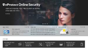 잉카인터넷, 사용자 편의성 고려 '엔프로텍트' 웹사이트 전면 개편