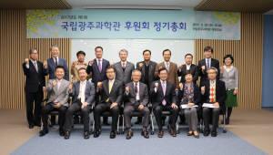 국립광주과학관 후원회 정기총회 개최…활성화 모색