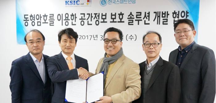 [IP노믹스]한국공간정보통신-한국스마트인증 '맞손'