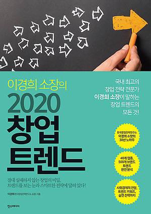 [새로 나온 책]이경희 소장의 2020 창업 트렌드