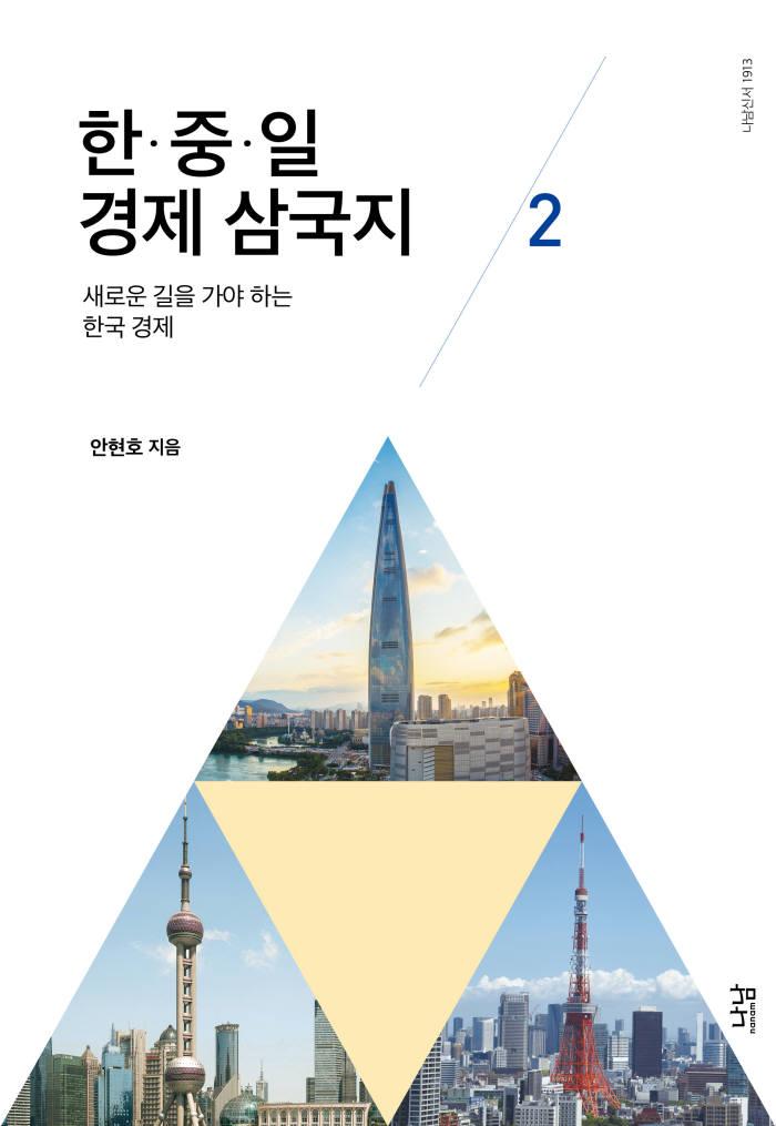 [북스 클로즈업]한·중·일 경제 삼국지2: 새로운 길을 가야 하는 한국 경제