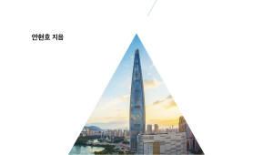 한·중·일 경제 삼국지2: 새로운 길을 가야 하는 한국 경제