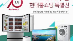 현대홈쇼핑, 'LG 창립 70주년' 기념 특집방송 방영