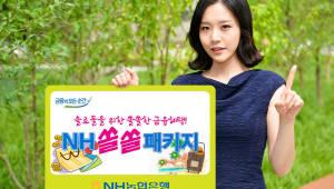 NH농협은행, 나홀로족 금융상품 'NH-쏠쏠 패키지' 출시