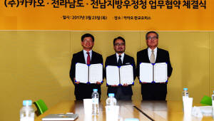 전남도-우정청-카카오, 농수특산물·6차산업 우수제품 판로확대 MOU