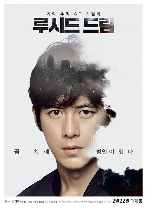 영화 '루시드 드림' 포스터.